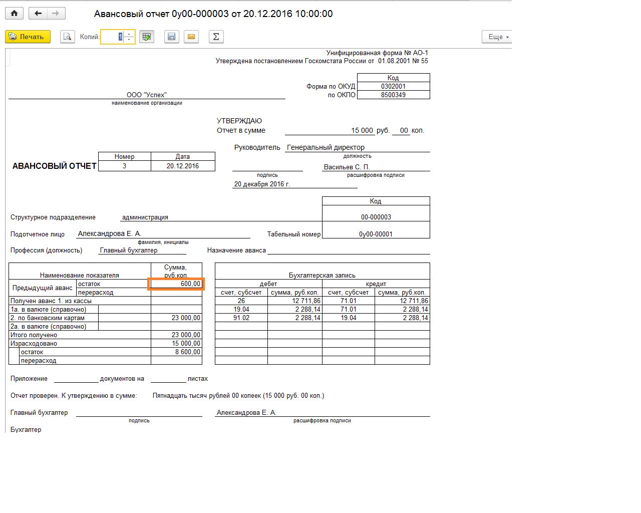 Как сделать авансовый отчет в 1с 8.3 в валюте
