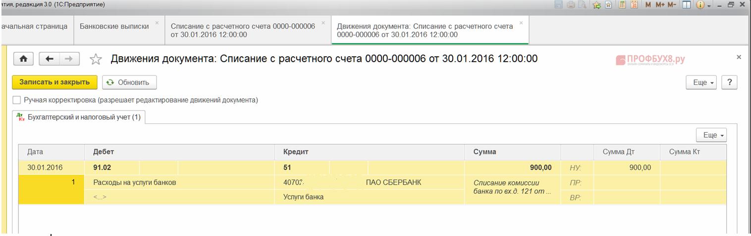 проводки по списанию комиссии банка с расчетного счета