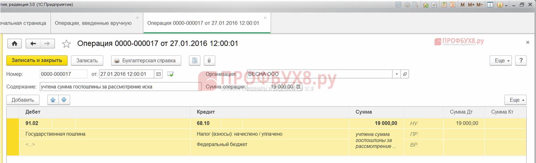 Безвозмездная финансовая помощь от учредителя проводки в 1с 8.3