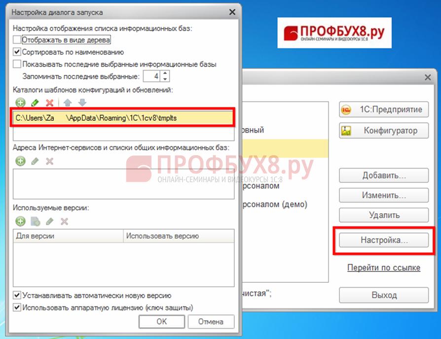 Обновление конфигурации 1с 8.2 неверный формат файла вакансии в гомеле программист 1с