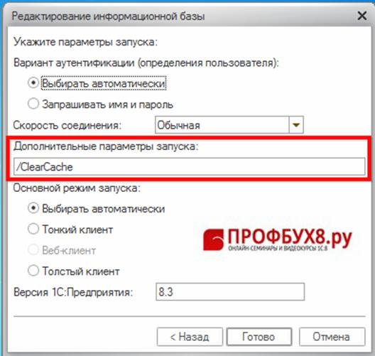 ввод команды /ClearCache при запуске 1С
