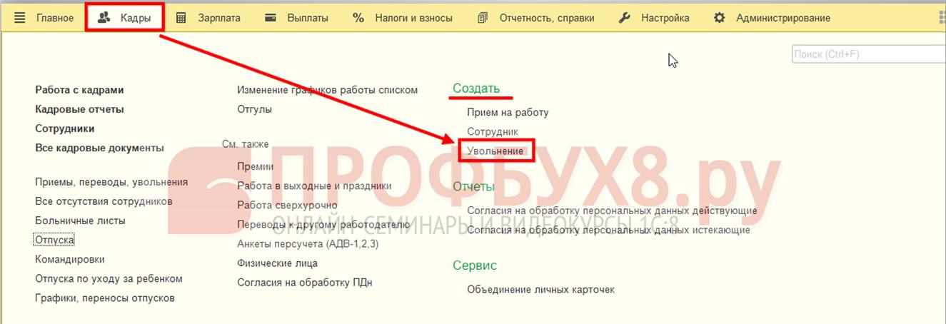 создать документ Увольнение в разделе Кадры в 1С ЗУП 8.3