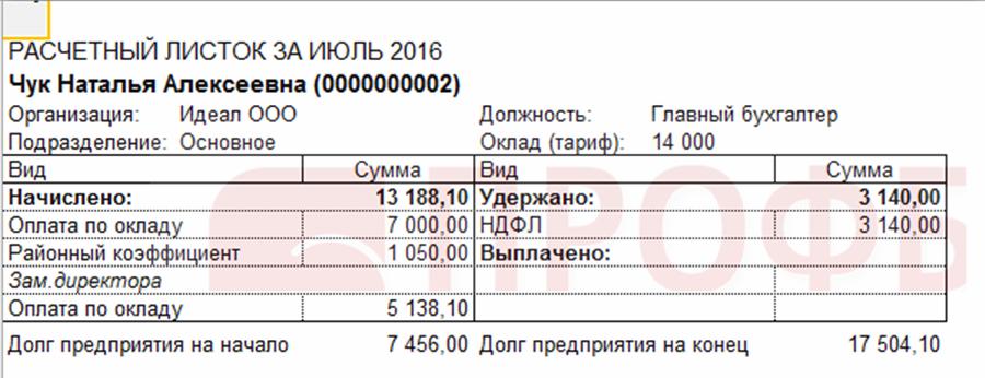 расчетный листок в 1С ЗУП 8.3