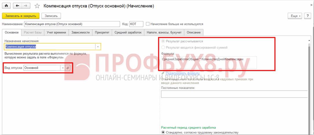Настройка начисления Компенсация отпуска в 1С ЗУП 8.3