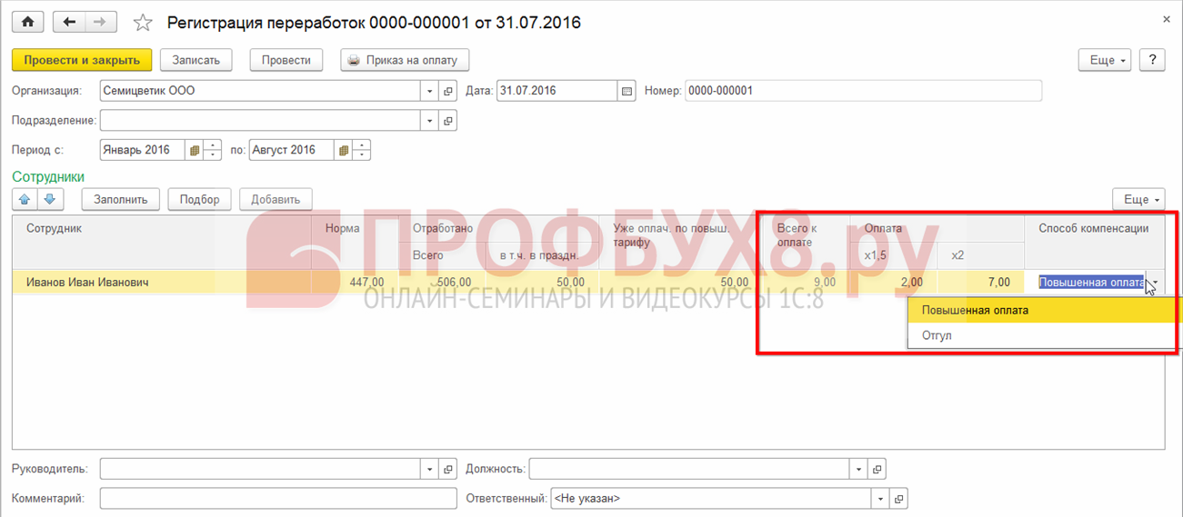 Отражение переработки при суммированном учёте времени в 1С ЗУП 8.3