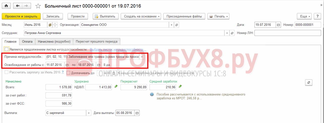 Регистрация больничного листа в 1С ЗУП