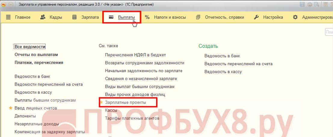 Зарплатные проекты в интерфейсе 1С ЗУП