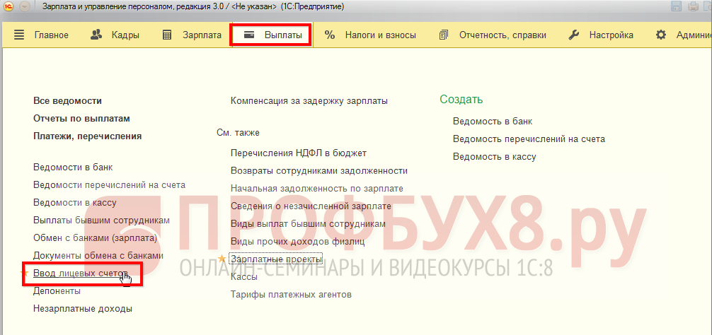 документ Ввод лицевых счетов в интерфейсе 1С ЗУП