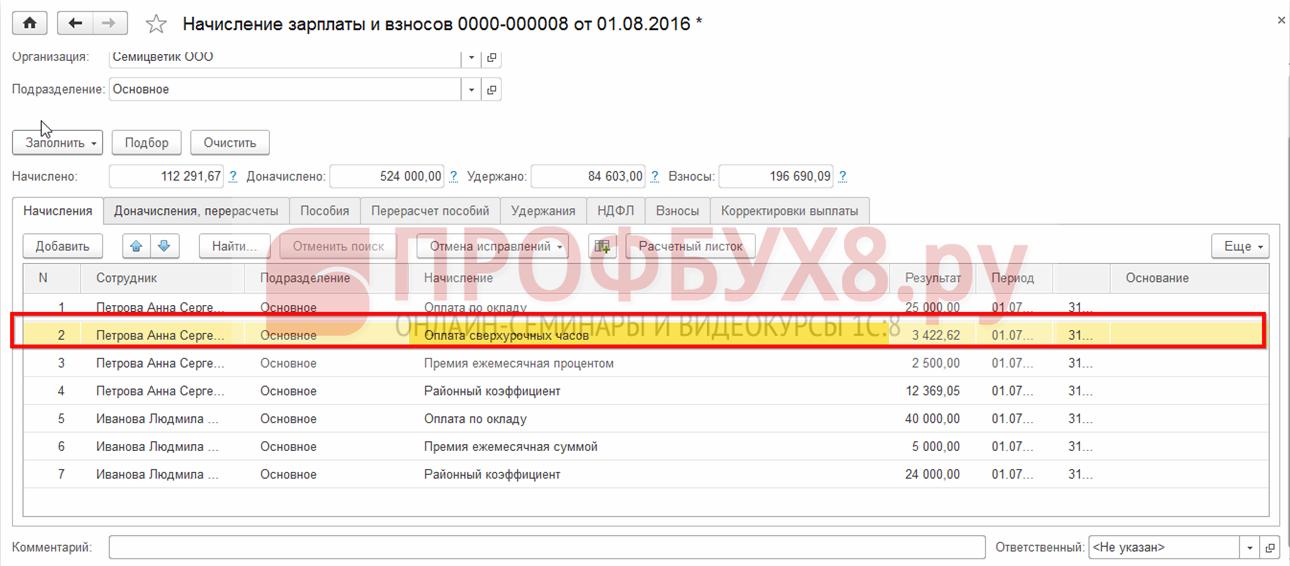начисление оплаты сверхурочной работы в 1С ЗУП 8.3