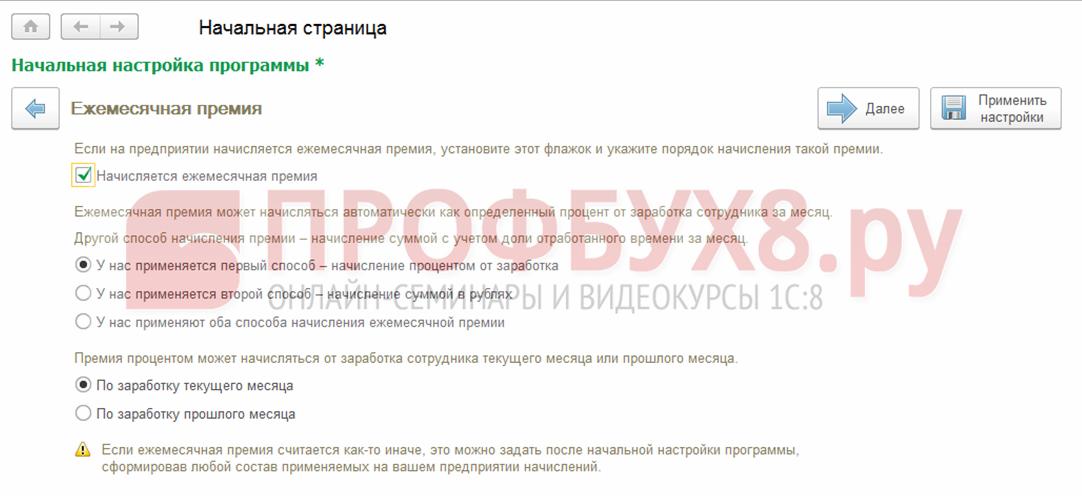 настройка ежемесячной премии в 1С ЗУП 8.3