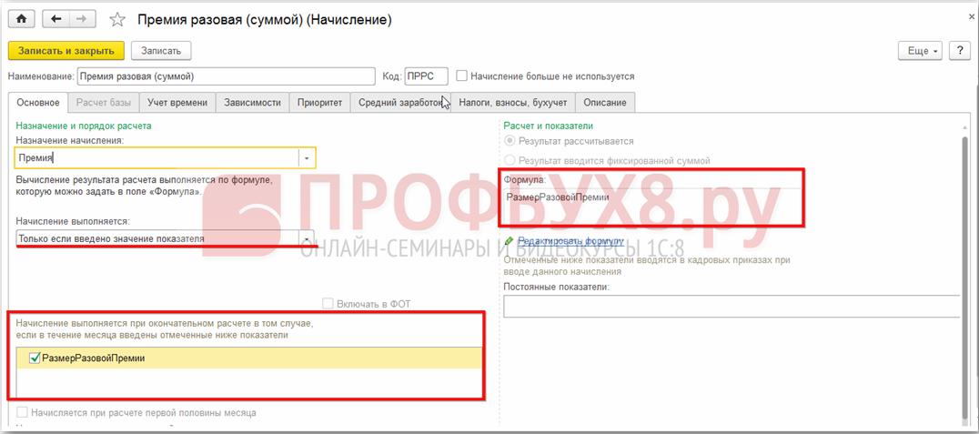 начисление разовой премии в 1С ЗУП 8.3