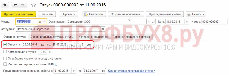 больничный во время отпуска как продлить отпуск в 1С ЗУП 8.3