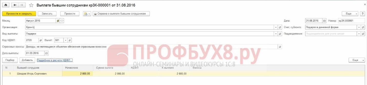 заполнение документа Выплаты бывшим сотрудникам в 1С ЗУП