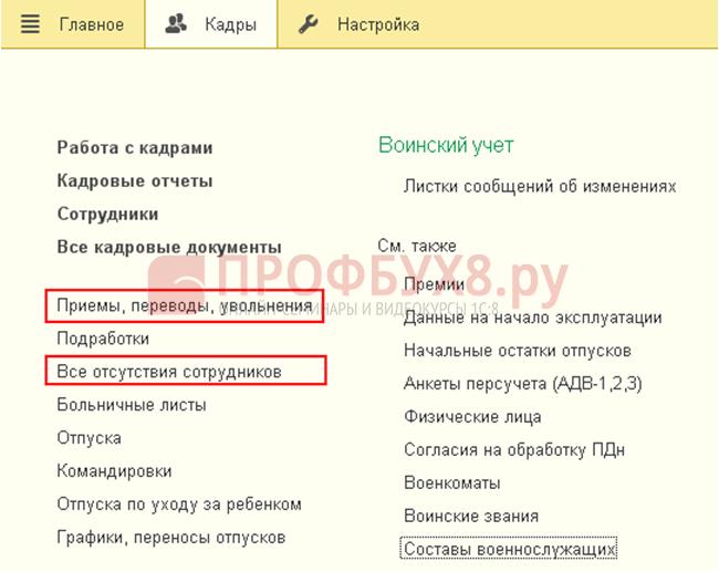 кадровые документы в интерфейсе 1С ЗУП 8.3