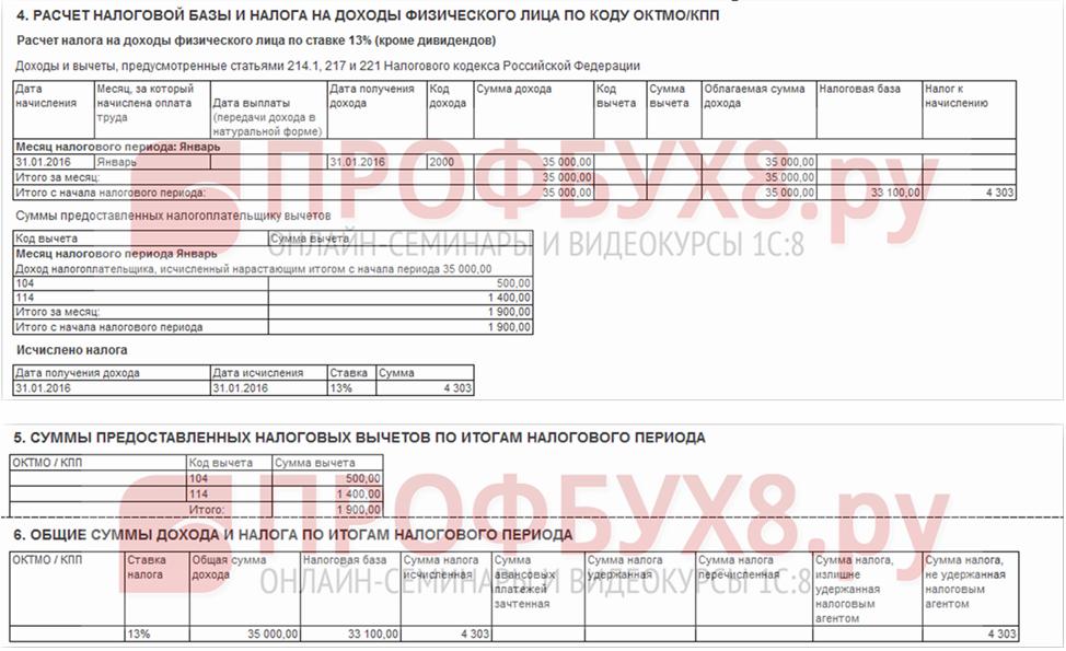 Регистр налогового учёта по НДФЛ пункты 4,5,6