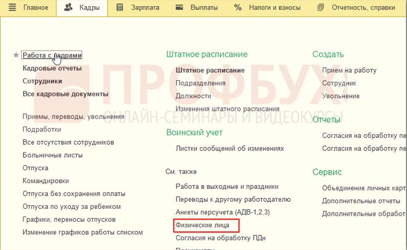 Физические лица в интерфейсе 1С ЗУП 8.3