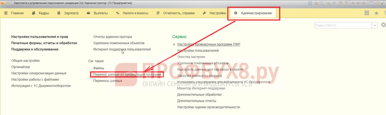 Перенос данных из предыдущих программ в интерфейсе 1С ЗУП 8.3