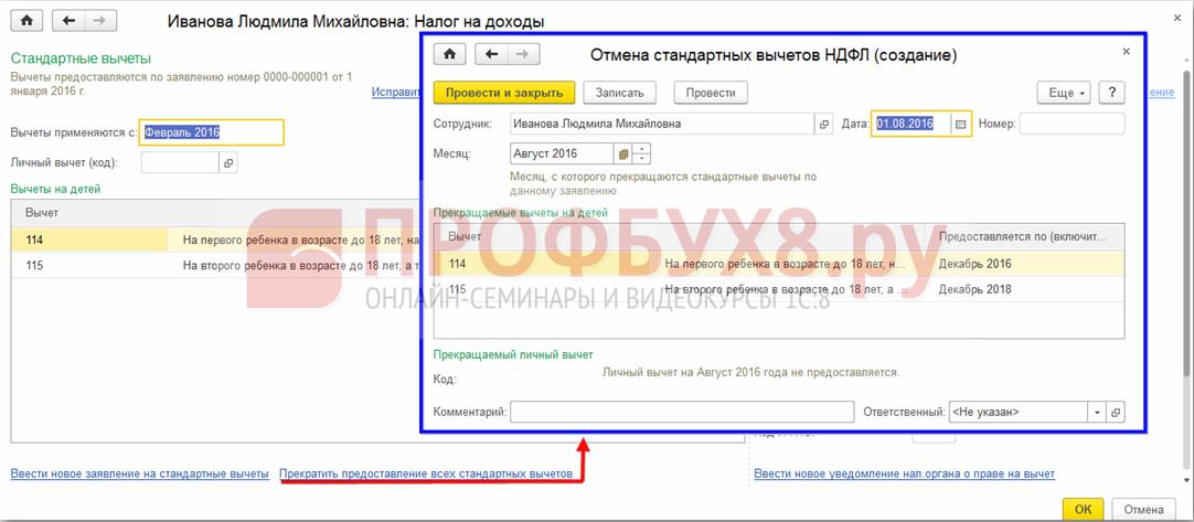 Отмена стандартных вычетов в 1С ЗУП 8.3