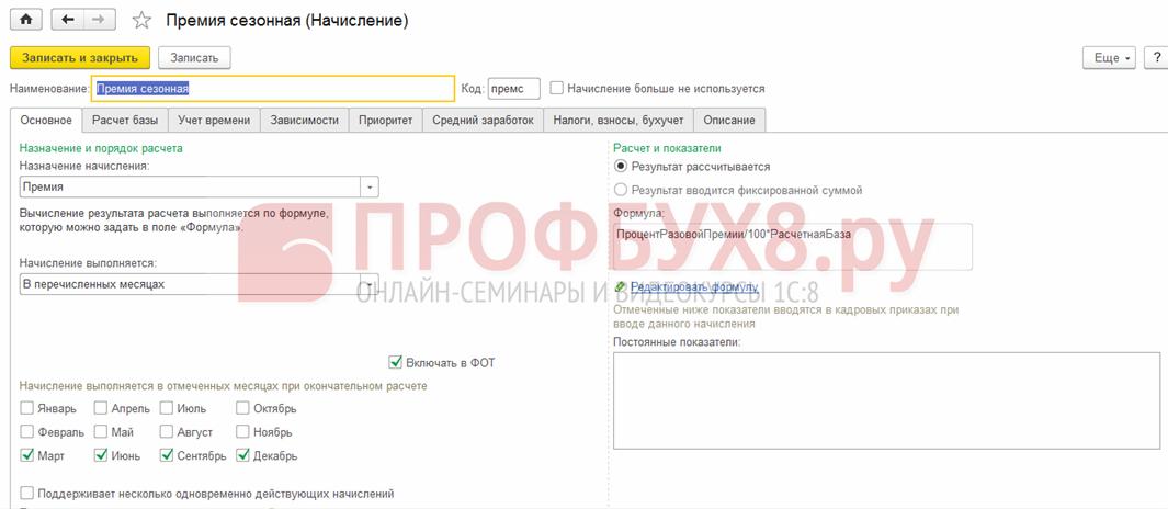 настройка сезонной премии в 1С ЗУП 8.3