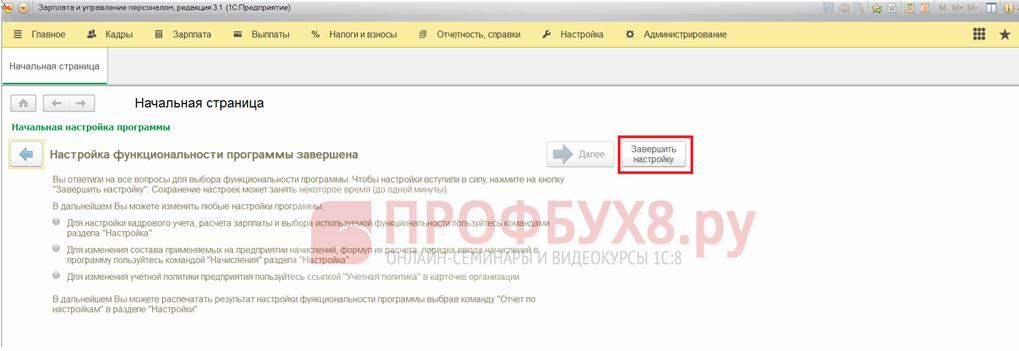 завершить настройку функциональности программы 1С ЗУП 8.3