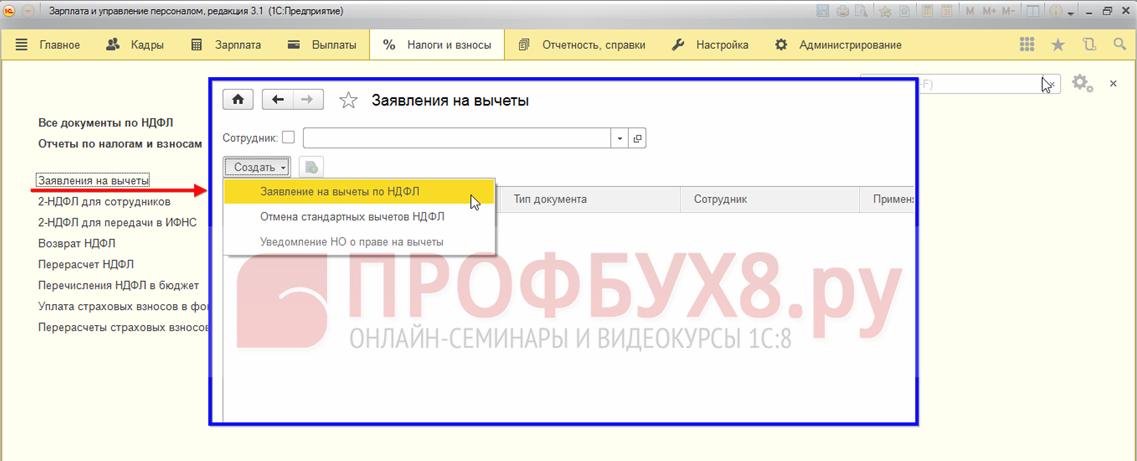 Регистрация права на вычет в 1С ЗУП