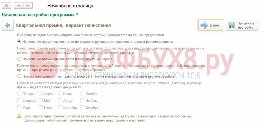 настройка квартальной премии в 1С ЗУП 8.3