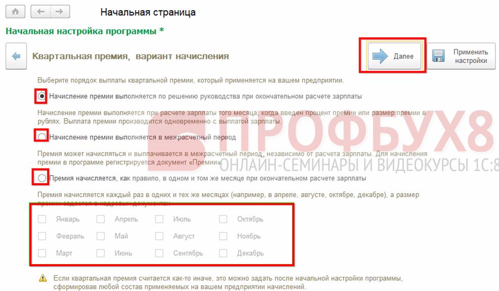 Порядок выплаты квартальной премии в 1С ЗУП