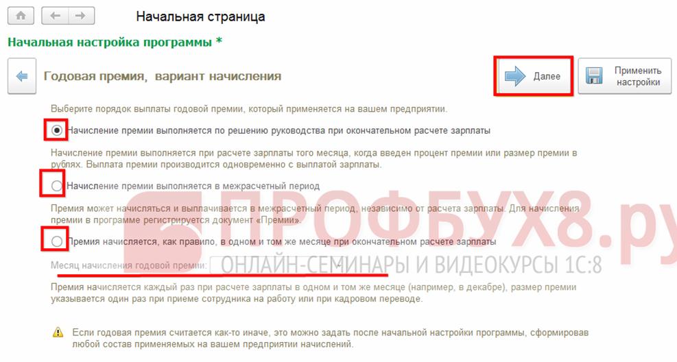 Порядок выплаты годовой премии в 1С ЗУП