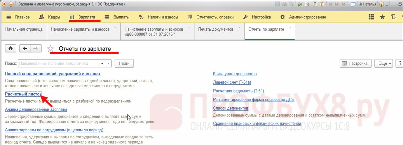 где найти расчетный листок в 1С ЗУП 8.3
