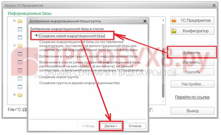Как создать базу на 1с 82 - Leksco.ru