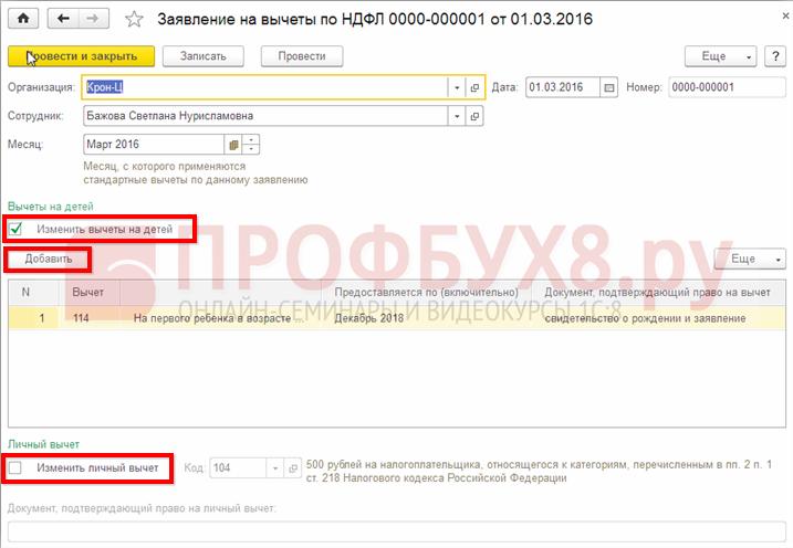 заполнение документа Заявление на вычеты по НДФЛ в 1С ЗУП