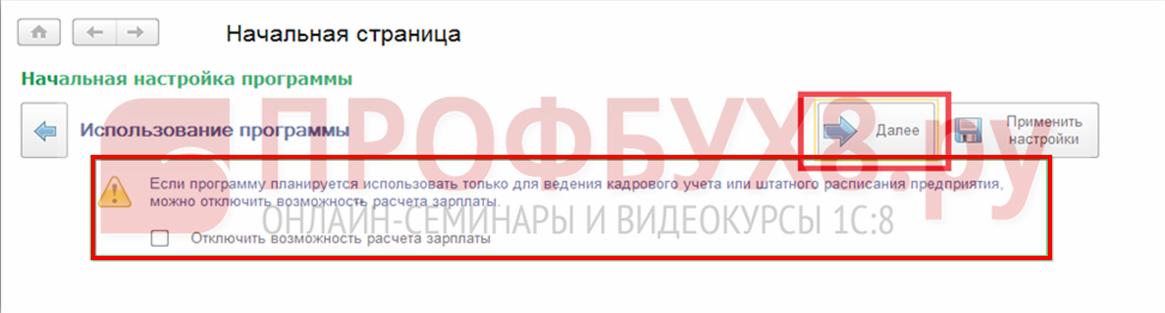 Отключить возможность расчета зарплаты в 1С ЗУП 8.3