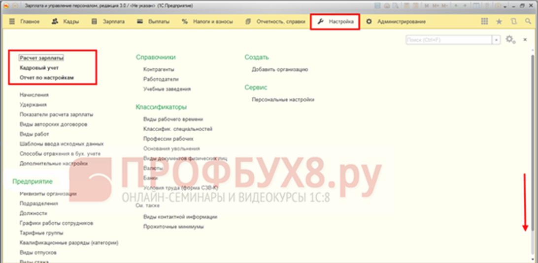 Настройка расчета заработной платы и кадрового учета в интерфейсе 1С ЗУП