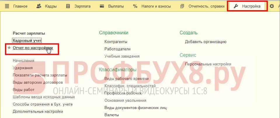 полный отчет по настройкам программы в интерфейсе 1С ЗУП