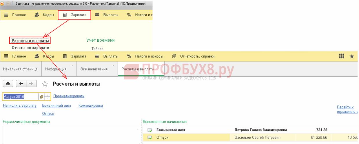 вызов обработки Расчеты и выплаты в 1С ЗУП 8.3