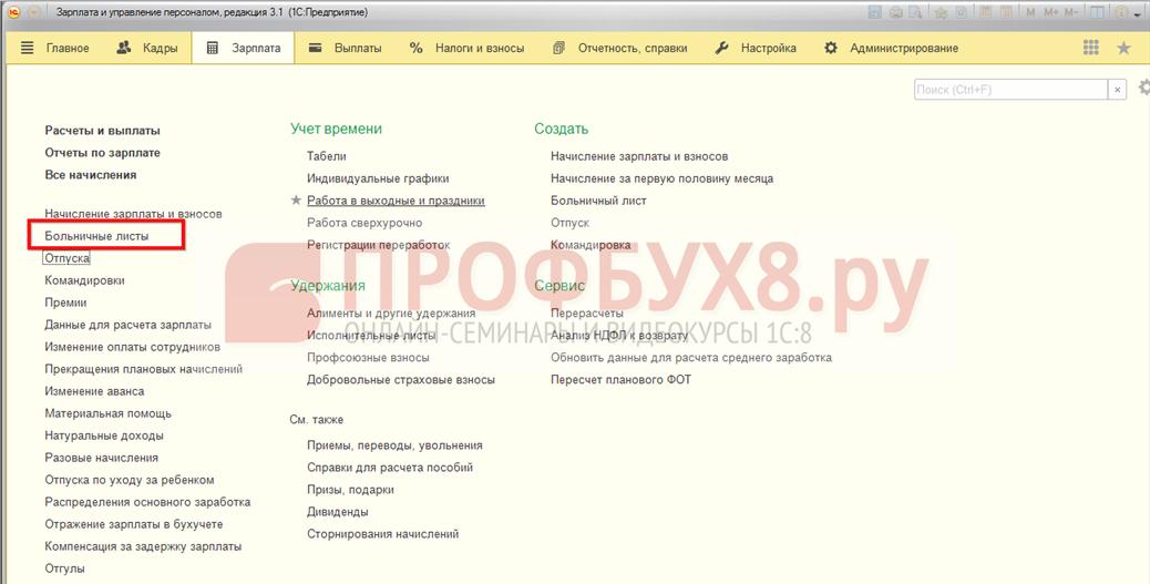 Больничные листы в интерфейсе 1С ЗУП