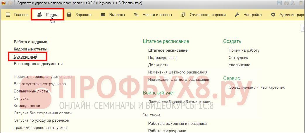 справочник Сотрудники в интерфейсе 1С ЗУП