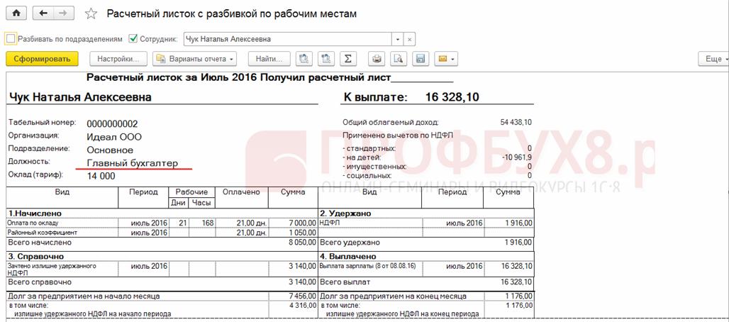 сформирован расчетный листок по должности главный бухгалтер