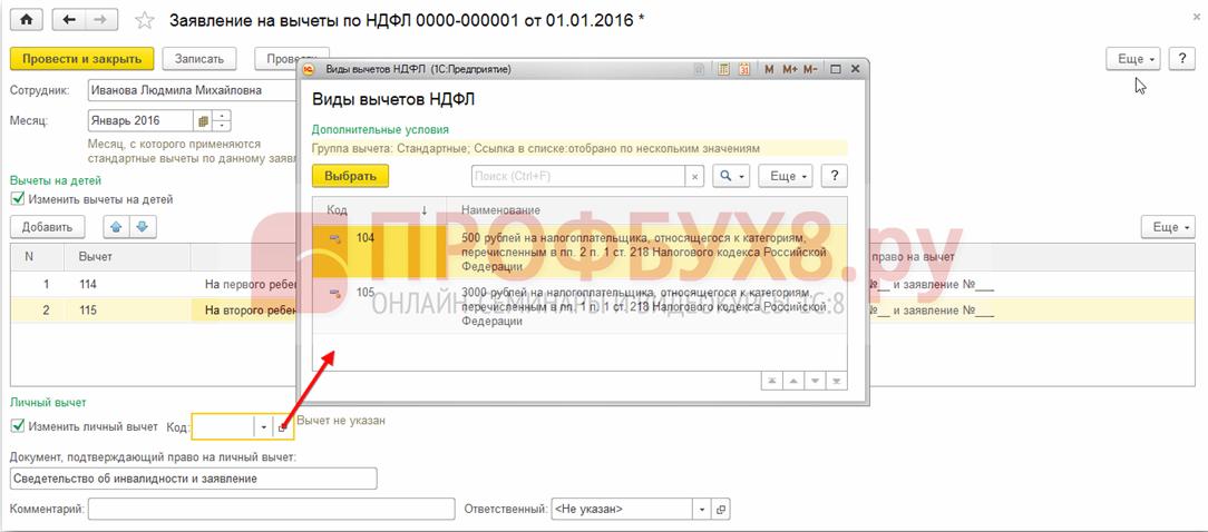 регистрация личного вычета сотрудника в 1С ЗУП 8.3