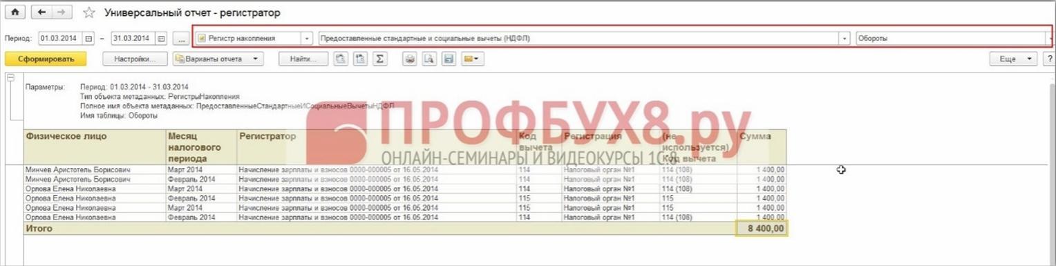 Универсальный отчет по регистру накопления в 1С ЗУП