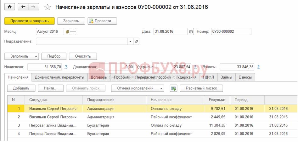 Заполнение документа Начисление зарплаты и взносов в 1С ЗУП 8.3
