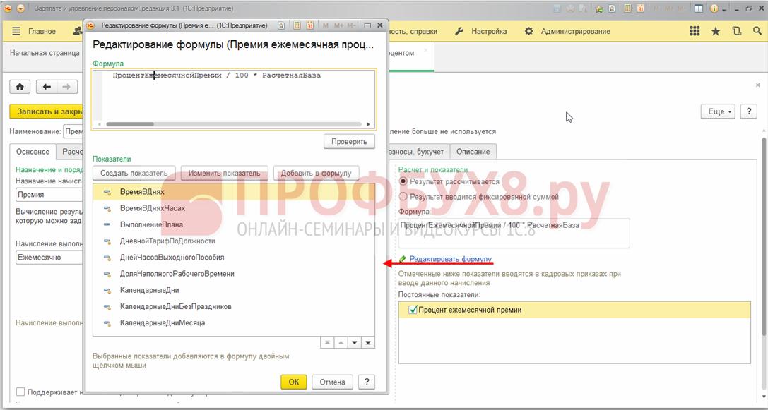 Создание формулы расчёта премии в 1С ЗУП 8.3