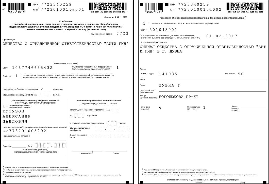 пример заполнения сообщения в ИФНС о наделении обособленного подразделения полномочиями начисления выплат физ.лицам