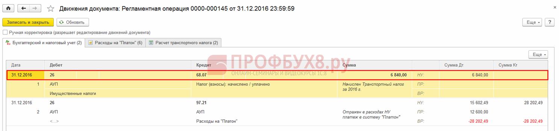 проводки документа Расчет транспортного налога в 1С 8.3