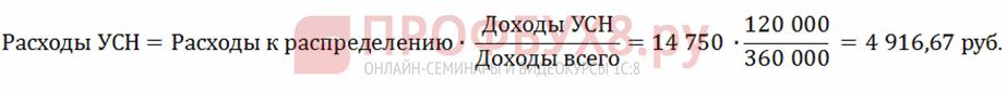формула определения расходов на УСН в налоговом учете