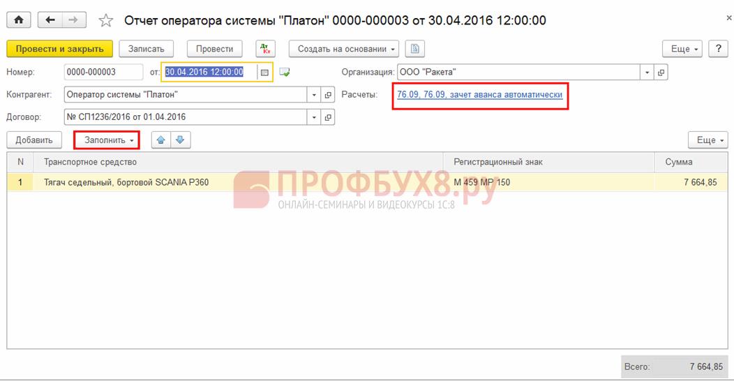 отчет оператора системы «Платон» в 1С 8.3