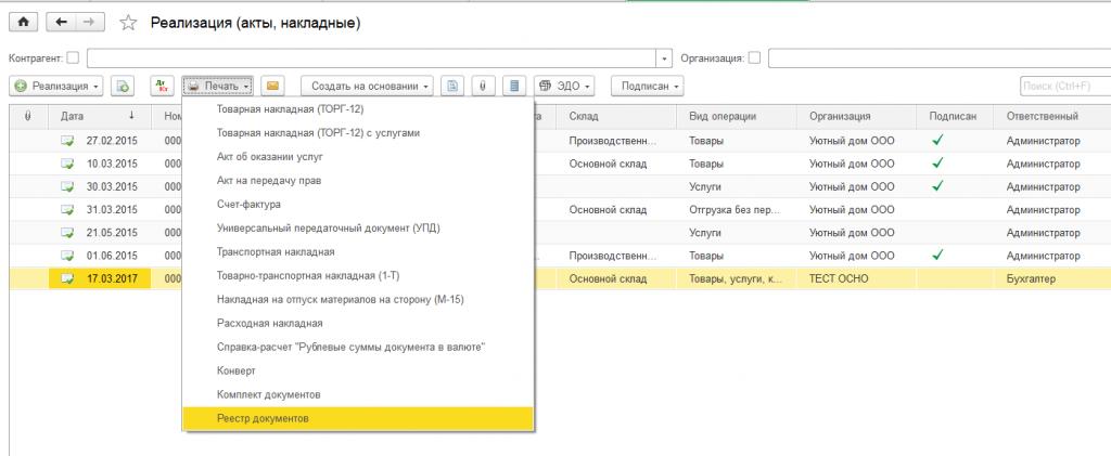 Реестр документов 1с 8.3 бухгалтерия регистрация ип онлайн красноярск