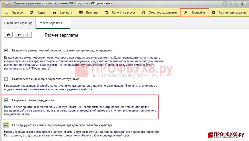 Настройка 1С ЗУП 8.3 для учета займов
