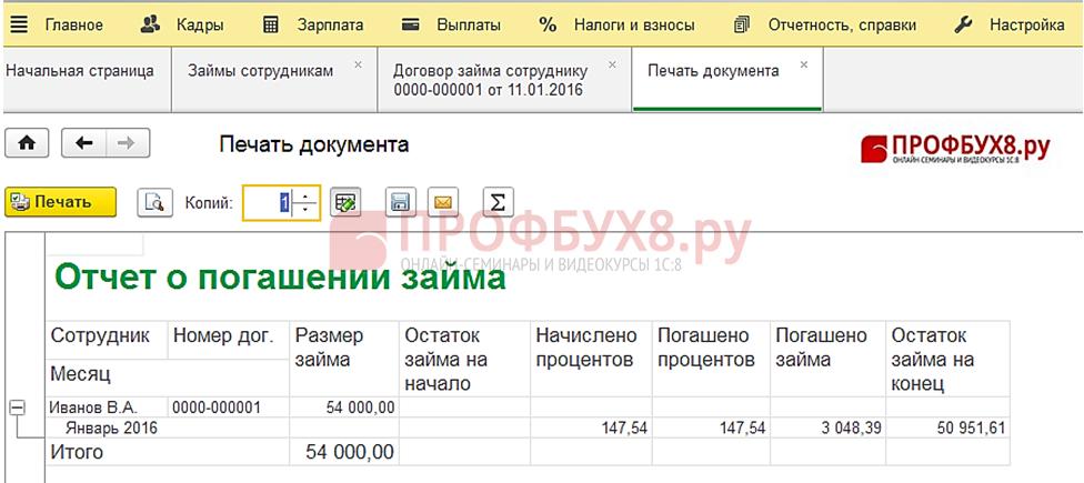 Отчет о погашении займа в 1С ЗУП