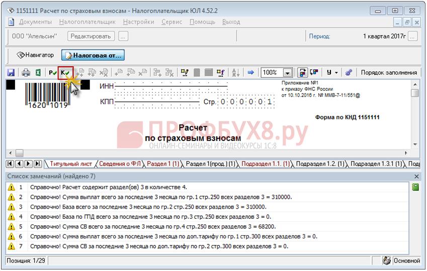 Расчет по страховым взносам (КНД 1151111): образец заполнения в 1С